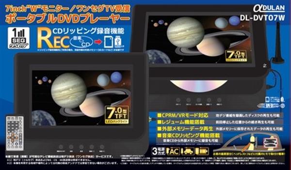 オリジナル 7インチ液晶 ダブルモニター ワンセグTV ブラック 超目玉 DVDプレーヤー