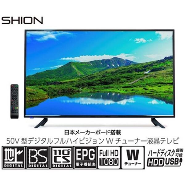 <title>50V型デジタルフルハイビジョンWチューナー液晶テレビ メーカー直売 ブラック</title>