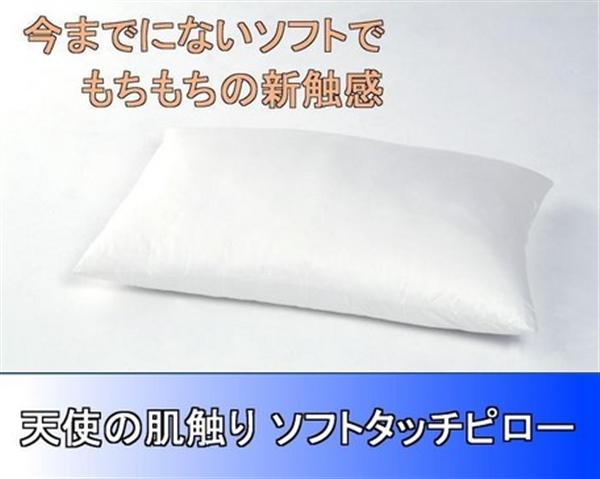 【日本製 枕】天使の肌触り ソフトタッチピロー 約50×70cm大判サイズ