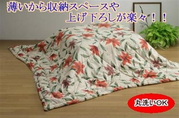 【日本製 こたつ布団】国産!軽くてあったか 洗えるこたつ薄掛ふとん 大判長方形