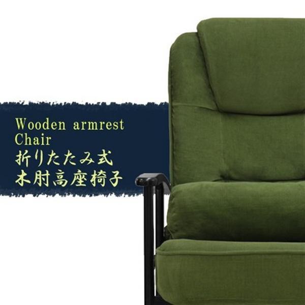 折畳み式 木肘高座椅子 (C-01)GNグリーン