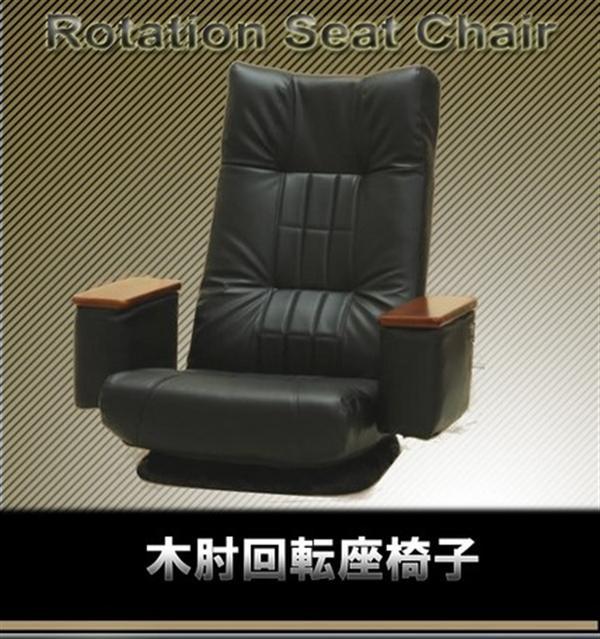 折り畳み式 木肘小物入れ付回転座椅子 ブラック
