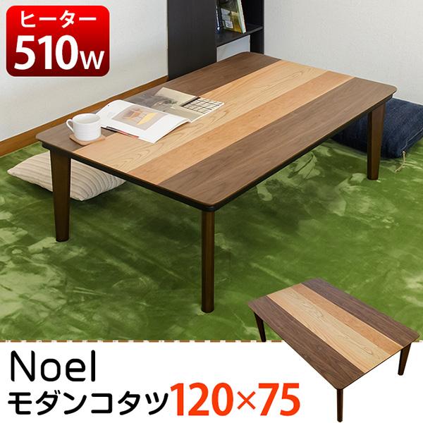 Noel モダンコタツ 120×75