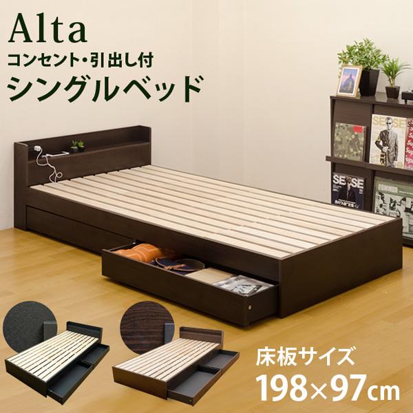 Alta コンセント&引き出し付きシングルベッド BK/DBR