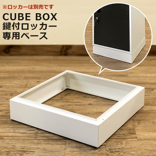 キューブBOX ☆正規品新品未使用品 好評受付中 鍵付きロッカー専用ベース