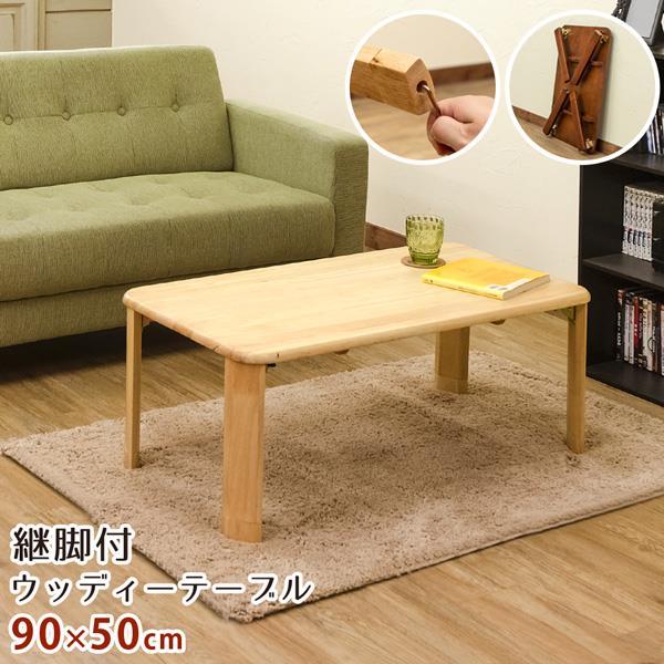 継脚付 ウッディテーブル 90×50 BR/NA