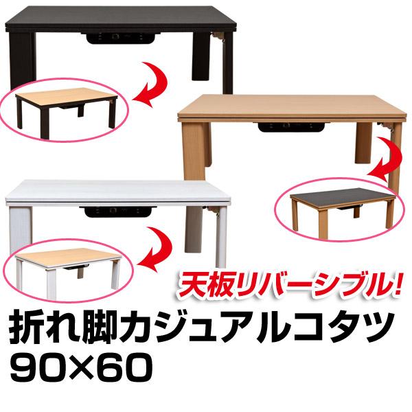 折れ脚カジュアルコタツ 90×60 BR/NA/WH