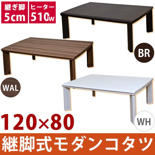 継脚式 モダンコタツ 120×80 BR/WAL/WH