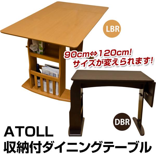 ATOLL 収納付ダイニングテーブル DBR/LBR