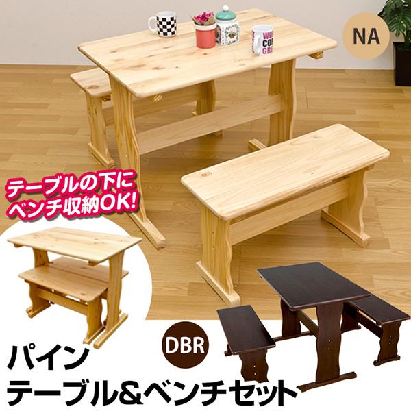 パインテーブル&ベンチ2脚セット DBR/NA