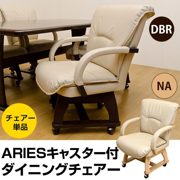 ARIES キャスター付きダイニングチェア DBR/NA