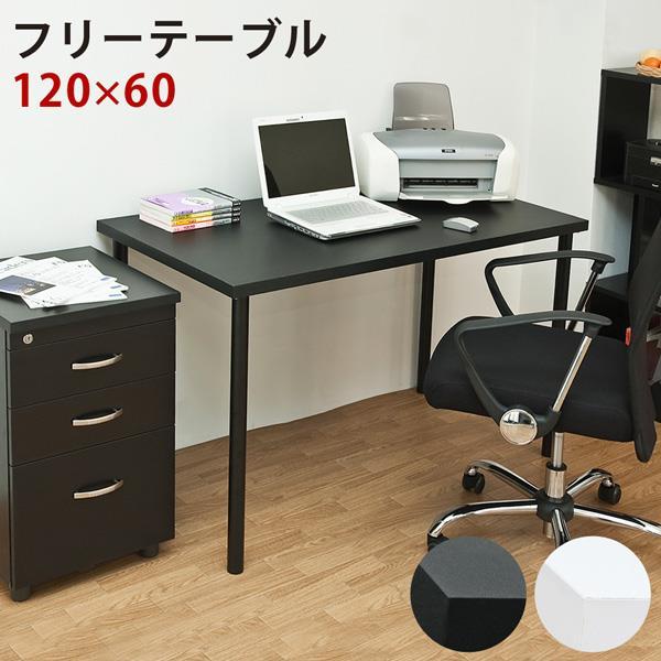 フリーテーブル 120cm幅 奥行き60cm BK/WH