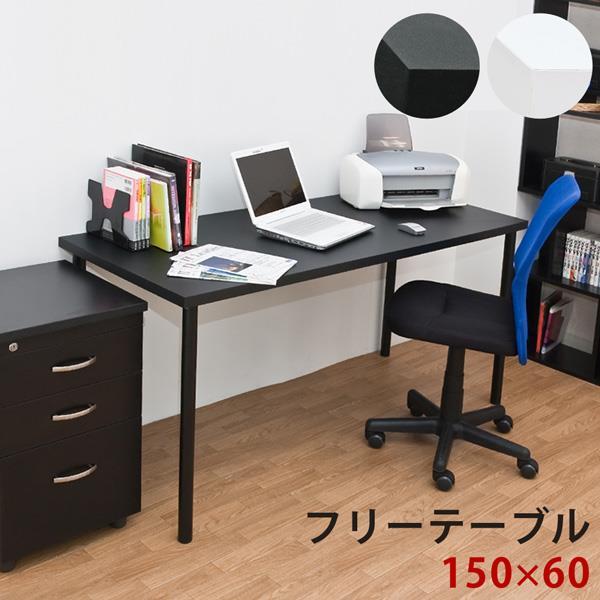 離島発送不可 格安 価格でご提供いたします 人気商品 日付指定 時間指定不可 フリーテーブル 150cm幅 奥行き60cm WH BK