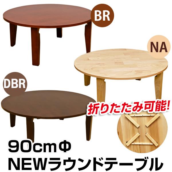 NEW ラウンドテーブル 90φ BR/DBR/NA