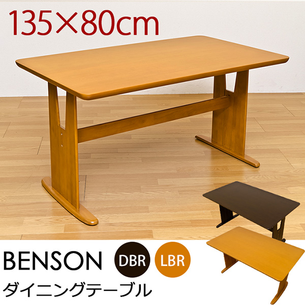 BENSON ダイニングテーブル DBR/LBR