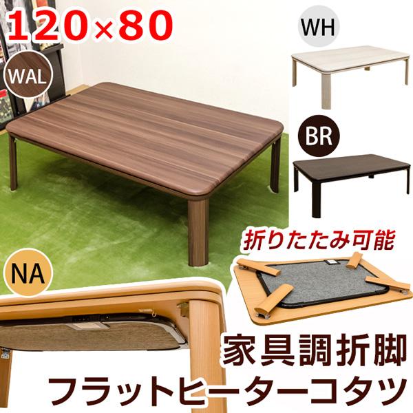家具調折脚フラットヒーターコタツ120×80長方形BR/NA/WAL/WH