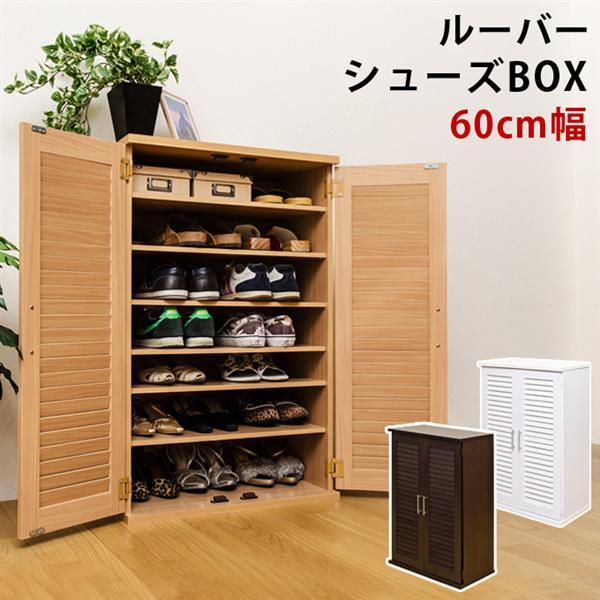 ルーバーシューズBOX 60cm幅 DBR/NA/WH