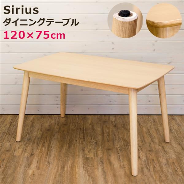 Sirius ダイニングテーブル NA