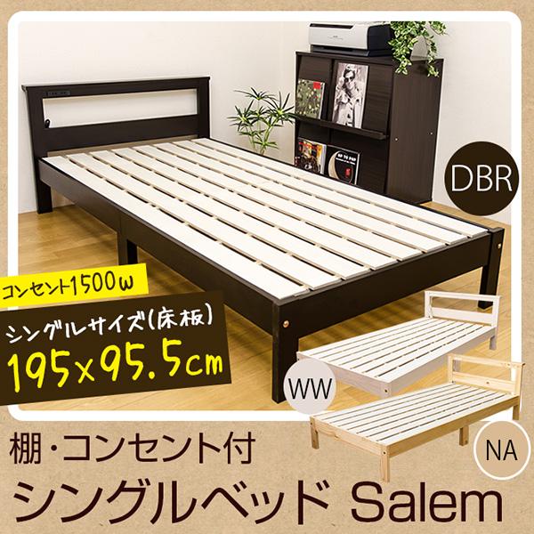 Salem 棚・コンセント付きベッド DBR/NA/WW