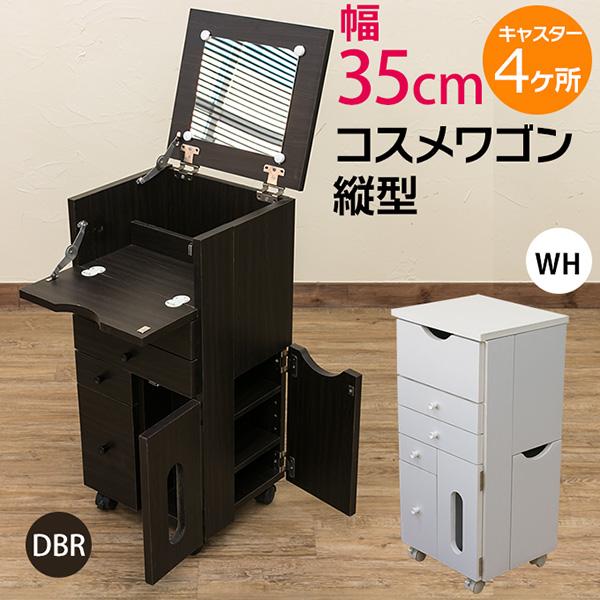 コスメワゴン 縦型 DBR/WH