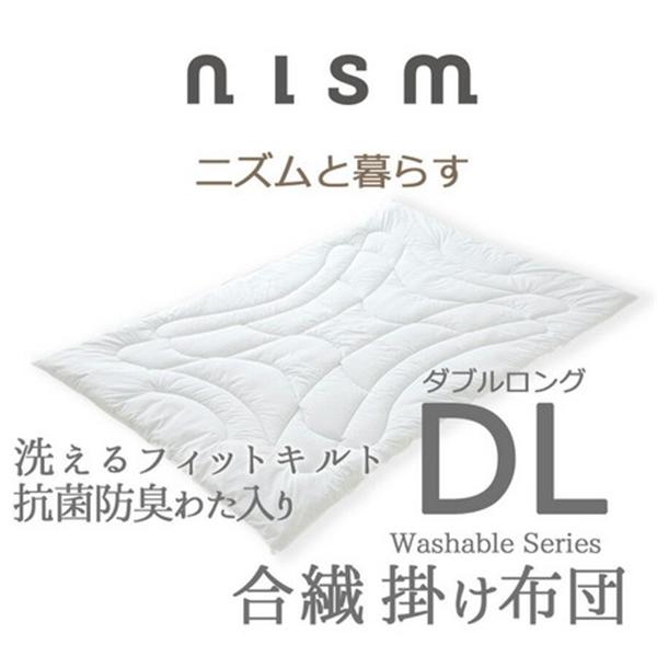 洗えるフィットキルト抗菌防臭わた入り合繊掛ふとん ダブルロング DLサイズ<日本製> ホワイト