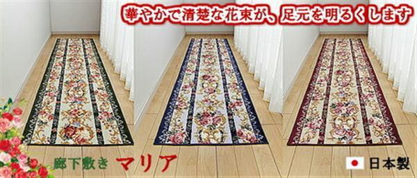 【80センチ幅】【マリア】ロングカーペット/廊下マット<日本製><抗菌・防臭> 80cm×180cmブルー