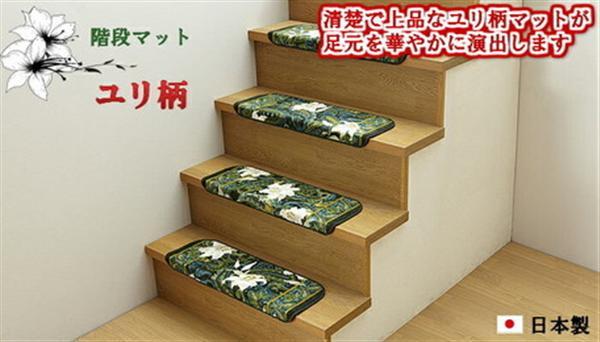 【65cm×21cm】【ユリ柄】滑り止め付き階段マット<日本製><抗菌・防臭> 15段ブラウン