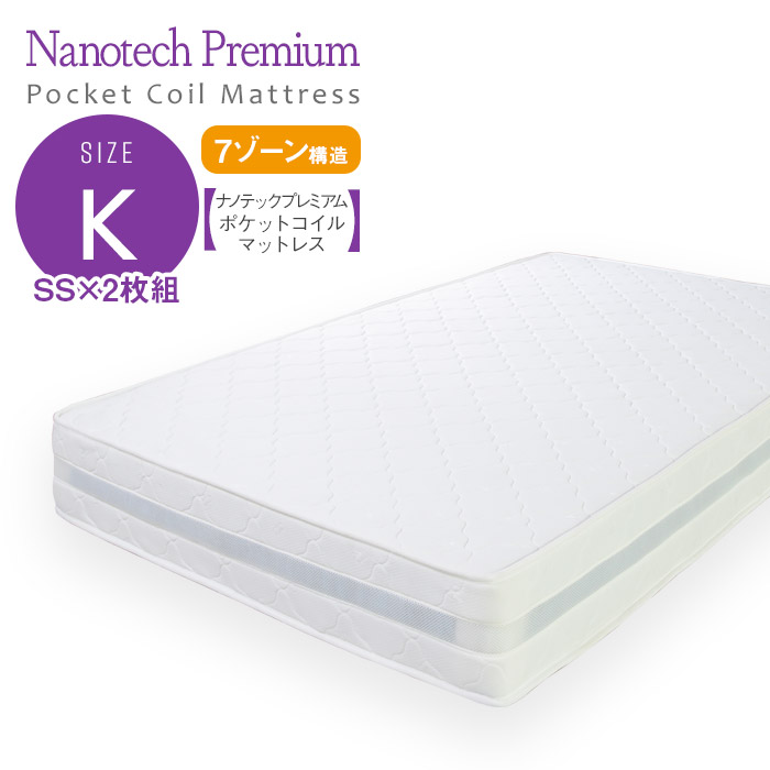 ナノテックプレミアムポケットコイルマットレスキングサイズ(幅90センチ×2枚組)
