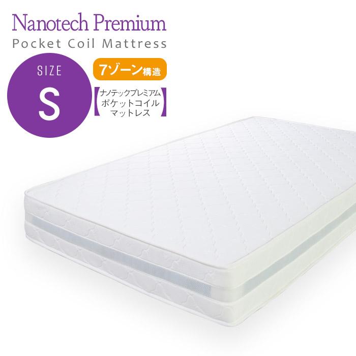 ナノテックプレミアムポケットコイルマットレスシングルサイズ(幅97センチ)