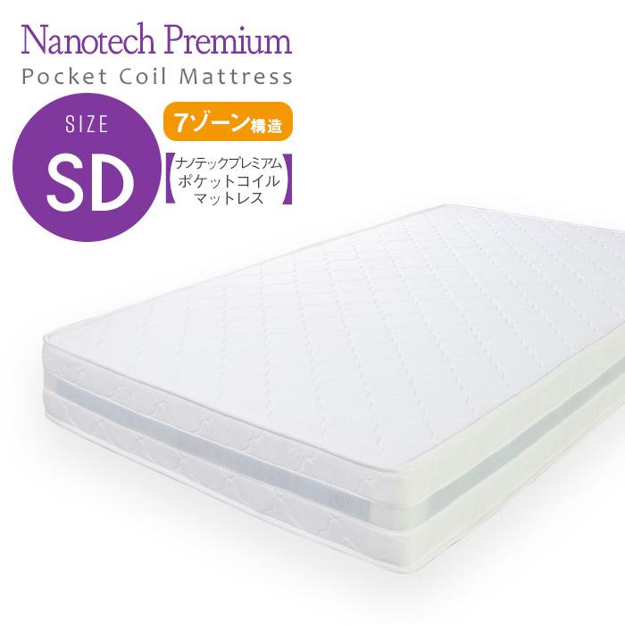ナノテックプレミアムポケットコイルマットレスセミダブルサイズ(幅120センチ)