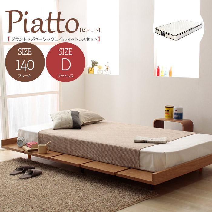 ピアット 北欧風ベッド ローベッド シンプル マットレスセット ベッド 木目 ポケットコイル お洒落 コイル数682個(フレーム140 + マットDサイズ)