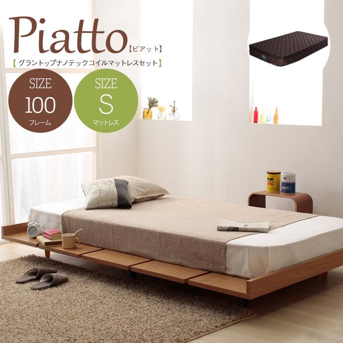 ピアット 北欧風ベッド ローベッド シンプル マットレスセット ベッド 木目 ポケットコイル お洒落 コイル数1250個(フレーム100 + マットSサイズ)