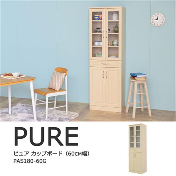 Pure カップボード(60cm幅)ホワイトナチュラル