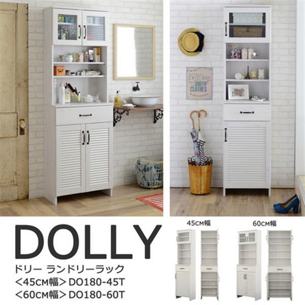 DOLLY ランドリーラック(60cm幅)ホワイト