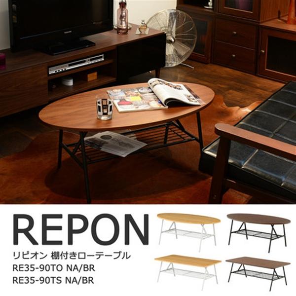 REPON 棚付ローテーブル(スクエアタイプ・90cm幅)ブラウン