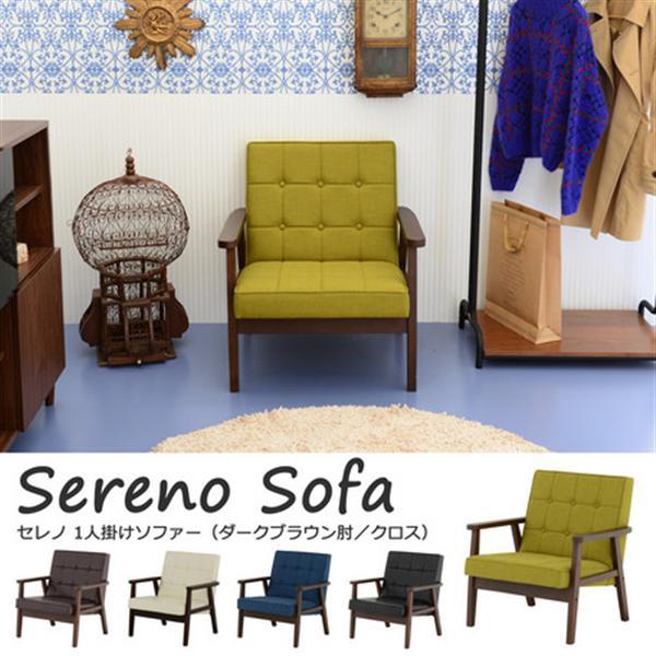 Sereno ソファー(1人掛け/クロスステッチ/木フレーム:ダークブラウン)PVCレザー:ホワイト
