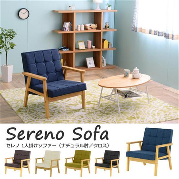 Sereno ソファー(1人掛け/クロスステッチ/木フレーム:ナチュラル)ファブリック:ネイビー