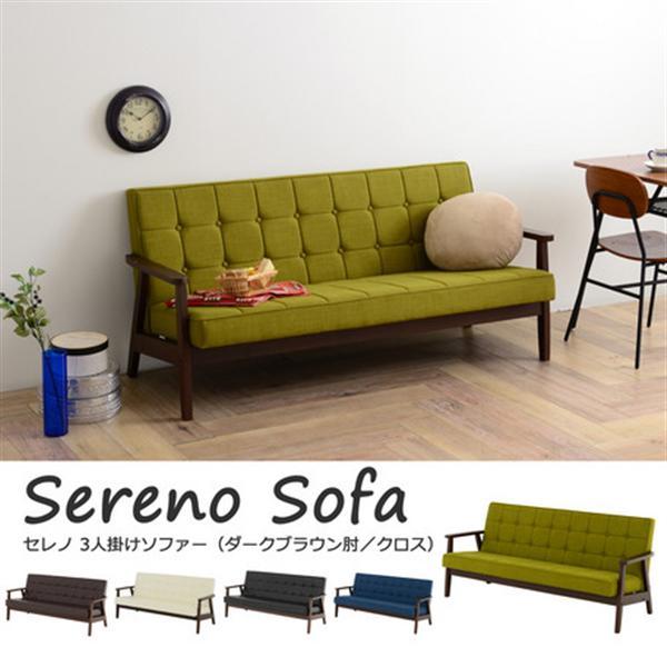 Sereno ソファー(3人掛け/クロスステッチ/木フレーム:ダークブラウン)ファブリック:ネイビー
