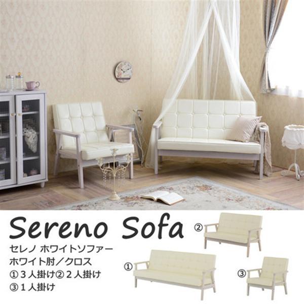 Sereno ソファー(1人掛け/クロスステッチ/木フレーム:ホワイト)PVCレザー:ホワイト