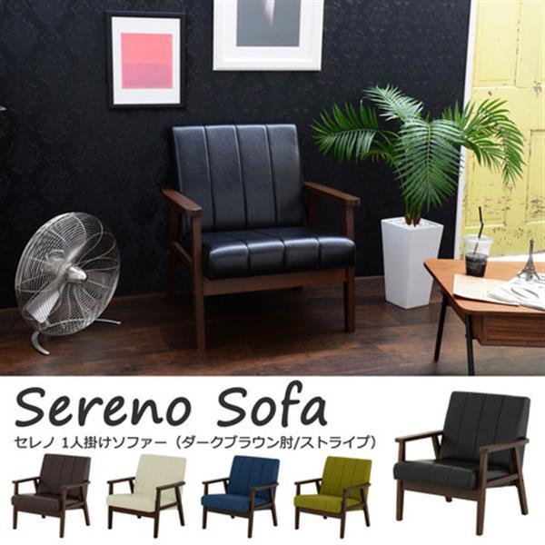 Sereno ソファー(1人掛け/ストライプステッチ/木フレーム:ダークブラウン)ファブリック:ネイビー