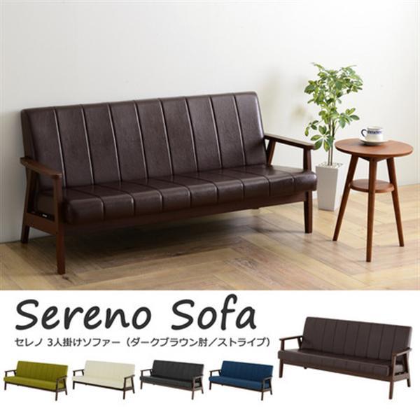 Sereno ソファー(3人掛け/ストライプステッチ/木フレーム:ダークブラウン)PVCレザー:ホワイト