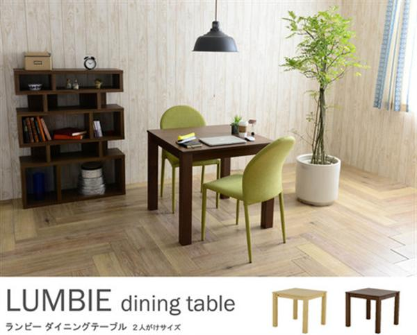 LUMBIE ダイニングテーブル(80cm幅)ブラウン【次回入荷:調整中】