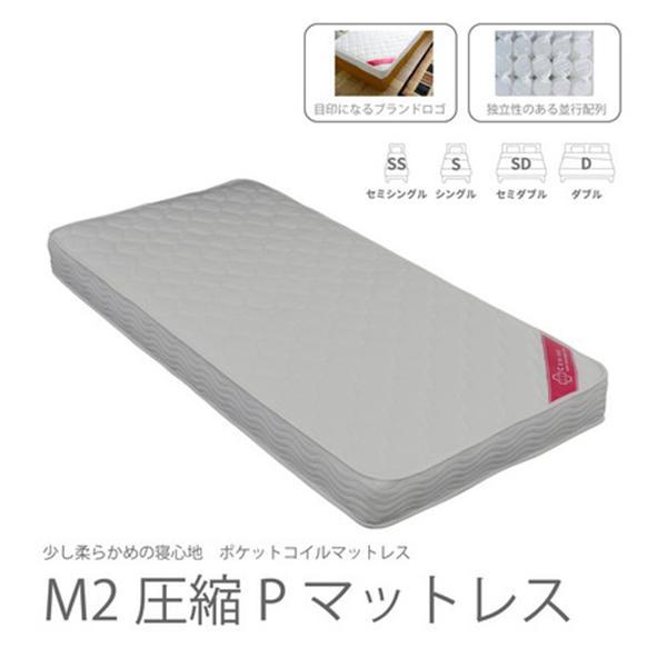 M2 圧縮Pマットレス セミダブル