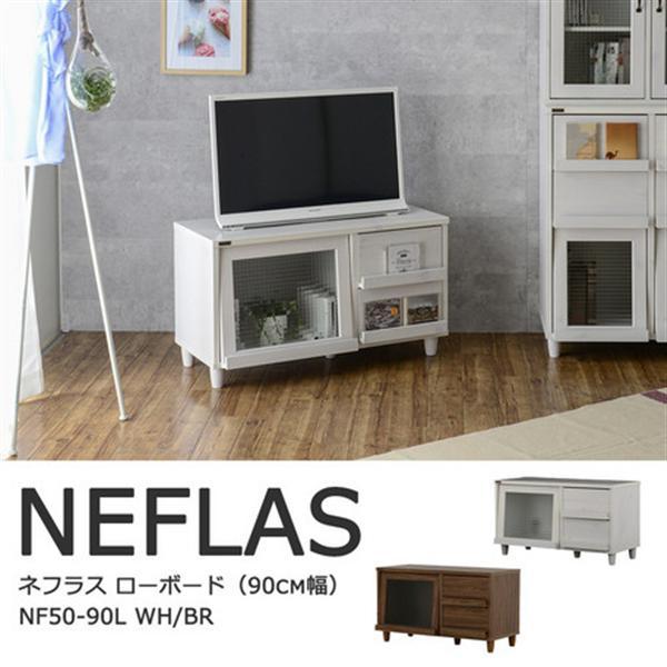NEFLAS テレビ台 ローボード(90cm幅)ブラウン