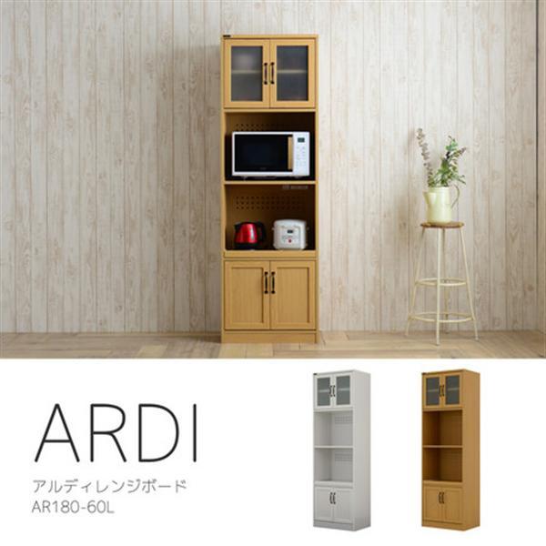 ARDI 食器棚 レンジボード(ハイタイプ/60cm幅)ホワイト
