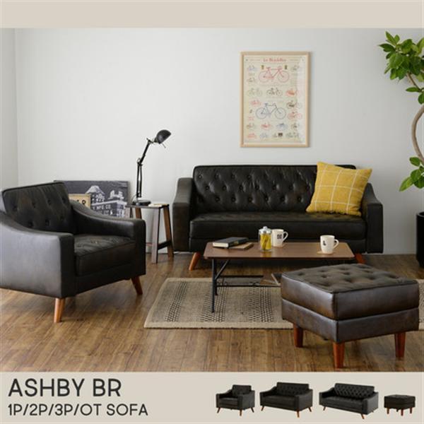 ASHBY 2人掛け ブラウン(PVCレザー)