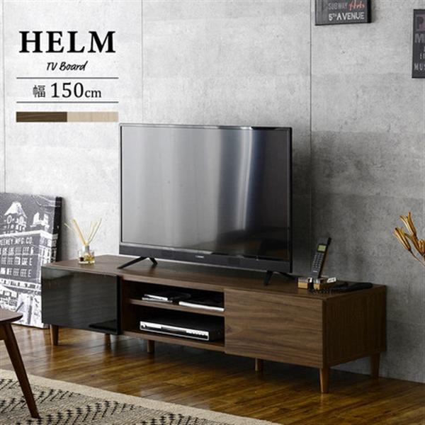 【ブラウン】HELM テレビ台 ローボード(幅148cm)