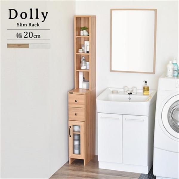 【ホワイト】DOLLY隙間収納ラック(幅20cmタイプ)