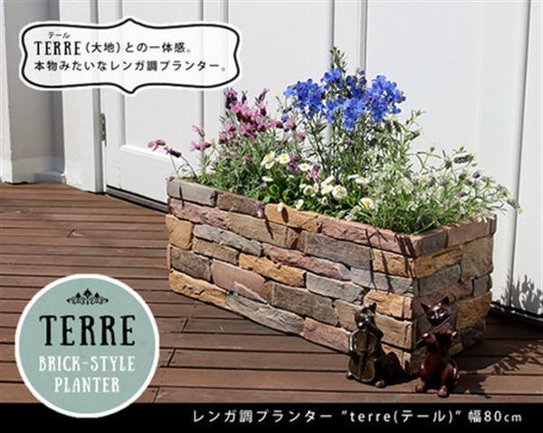 レンガ調プランター terre(テール) 幅80  TER-PL800 ディスプレイ