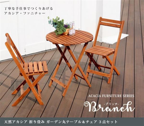 ブランチ 天然アカシア 折り畳み ガーデン丸テーブル&チェア 3点セット(ミニサイズ) BRGT60-3PSET